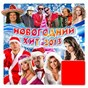 Compilation Novogoniy hit 2013 avec Masha Malinovskaya / Serega / Mmdance / Skryabin / Operatsyja Yo...