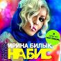 Album Na bis (special edition) de Irina Bilyk