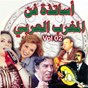 Compilation Asatidhat fen al maghreb al arabi, vol. 2 avec Abdelhadi Belkhayat / Abdelwahab Doukkali / Mahmoud Drissi / Naïma Samih / Mohamed el Hayani...