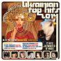Compilation Ukrainian top hits 2014 avec Andreas / Olya Polyakova / T-Moor Rodriguez / Lavika / Kishe...