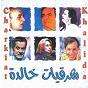 Compilation Charkiat khalida avec Fairouz / Sabah Fakhri / Farid el Atrache / Abdel Halim Hafez / Asmahan...
