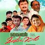 Compilation Ishal malhar avec Nisar / Mahmood / Raneef / Ashkar / Ajaya Gopal...