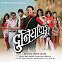 Album Duniyadari (original motion picture soundtrack) de Say / Pankaj Padghan / Amitraj