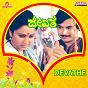 Album Devathe (original motion picture soundtrack) de M. S. Viswanathan