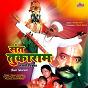 Compilation Sant tukaram avec Anushka / Achyut Thakur / Abhijit Joshi / Kalyani Amblekar / Suresh Wadkar