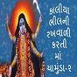 Album Kaliya bhilni rakhvali karti maa chamunda, pt. 2 de Rekha / Gagan