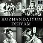 Album Kuzhandaiyum deivam (original motion picture soundtrack) de M. S. Viswanathan