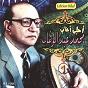 Album Ahla aghani mohamed abdel wahab, vol. 1 de Mohamed Abdel Wahab
