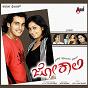Album Jokalli (original motion picture soundtrack) de S A Rajkumar