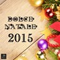 Compilation Dolce natale 2015 avec Christmas Band / Factory / Christmas Babies