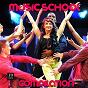 Album Music school compilation de Factory