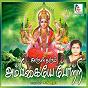 Album Arul tharum ambigaye pottrri de Sangeetha
