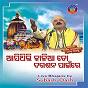 Album Aasithili kalia to darasan paainre (live) de Subash Dash