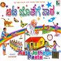 Compilation Aata jothege paata, vol. 1 avec Shruthi / Shravanti / Alankruta / Ramya / Pooja...