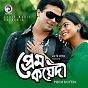 Compilation Prem koyedi avec Mila / S I Tutul, Anima / Andrew Kishore, Sabina / Shakila Zafar