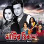 Compilation Matir thikana avec Mila / James / Salma / Kona / Andrew Kishore, Runa Laila...