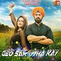 Compilation Geo sar utha kay avec Faiza / Sanvel Khan, Agha Inzamam / Sanvel Khan / Mahi Butt, Yasir Khan