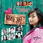 Compilation Nibir ghum avec Dana / Shopnil / Dana, Pulok / Roni Chowdhury / Shopnil, Muhin...
