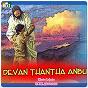 Compilation Devan thantha anbu avec Donald / Anand / B.M.Lawrence / Swarnalatha / Vanijayaram