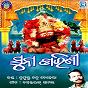Album Suna tarini de Prafulla Chandra