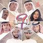Compilation Rabbash 9 avec Khalil / Bo Mansour / Bo Saeed / Wahida Eldousari / Siyafi...