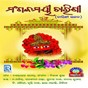 Compilation Mangalamayee tarini avec Nilima / Ghanashyam Panda / Ira Mohanty / Trupti das / Subash Dash...