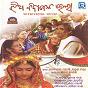 Compilation Jhia bida bela hela avec Subash Dash / Ghanashyam Panda / Sailabhama / Sarita Dash / Ira Mohanty...