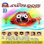 Compilation Kalia bharasa avec Subash Dash / Trupti das / Sangita Raiguru / Ghanashyam Panda / Badal Kumar...