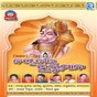Compilation Jay bira hanumana avec Jibana Nanda Adhikari / Karunakar / Badal Kumar / Pankaj Jaal / Sudhakar Mishra...