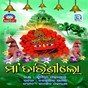 Album Maa tarini lo de Sumitra Mahapatra