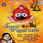 Album Jibana DI mutha mati de Anusuya Nath