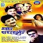 Compilation Mana deichi avec Suresh Wadeker / M.D. Ajiz / Udit Narayan / Kumar Sanu