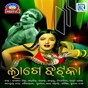 Compilation Lagee jhatka avec Anusuya Nath / Sarmistha / Pankaj Jaal, Santanu, Sunita / Nibedita, Subash Dash / Ratri Ghosh...