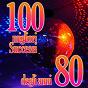 Album 100 migliori successi degli anni 80 de Disco Fever