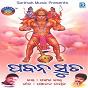 Album Pabana suta de Pankaj Jaal