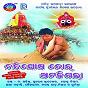Compilation Nandighosa tora ataki gala avec Sumitra Mahapatra / Milan Panigrahi / Ira Mohanty / Suresh Wadeker / Basanta Patra...