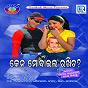 Compilation Ken mobile rakhicha avec Sailabhama / Pankaj Jaal, Jagat / Jagat Bibhar / Jagat Bibhar, Liza / Pami...