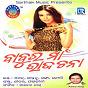 Compilation Babur maa bhaj chana avec Santanu, Sital / Jyoti / Aman, Sanju / Gagan Bag, Pankajini / Gagan Bag, Jyoti, Pankajini