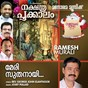 Album Mary suthanai de Ramesh Murali