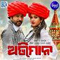 Album Abhiman (original motion picture soundtrack) de Bikash das