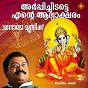 "Album Arppichidatte (from ""sree gananadham"") de Sarath"