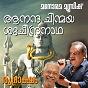 """Album Ananda chinmaya sucheendranadha (from """"rudraksham"""") de P Jayachandran"""