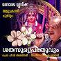 Album Sathasoorya de P Jayachandran