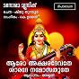 Album Aksharadevathe de Anupama