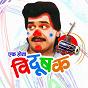 Compilation Ek Hota Vidushak avec Asha Bhosle / Devki Pandit / Uttara Kelkar / Arun Ingale, Uttara Kelkar, Ravindra Sathe / Chandrakant Kale, Mukund Phansalkar, Prabhanjan Marathe, Ravindra Sathe...