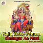 Album Sajal rahe senura shringar ae maai de Ravi Shankar