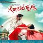 Album Gokula krishna (original motion picture soundtrack) de S A Rajkumar