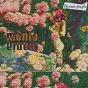 Compilation Princesse fragile / moniomania avec Christophe Monniot / Denis Charolles / Emil Spányi / Atsushi Sakaï / Manu Codjia...
