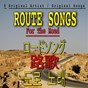 Compilation Route songs, vol. 5 (asia edition) avec Harry Choates / Louvin Brothers / Johnny Bond / Hank Penny / Blue Sky Boys...