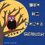 Album Sur un arbre perché (conte musical) de Bouh!